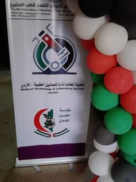 مشاركة جمعية المختبرات والتحاليل الطبية في المؤتمر